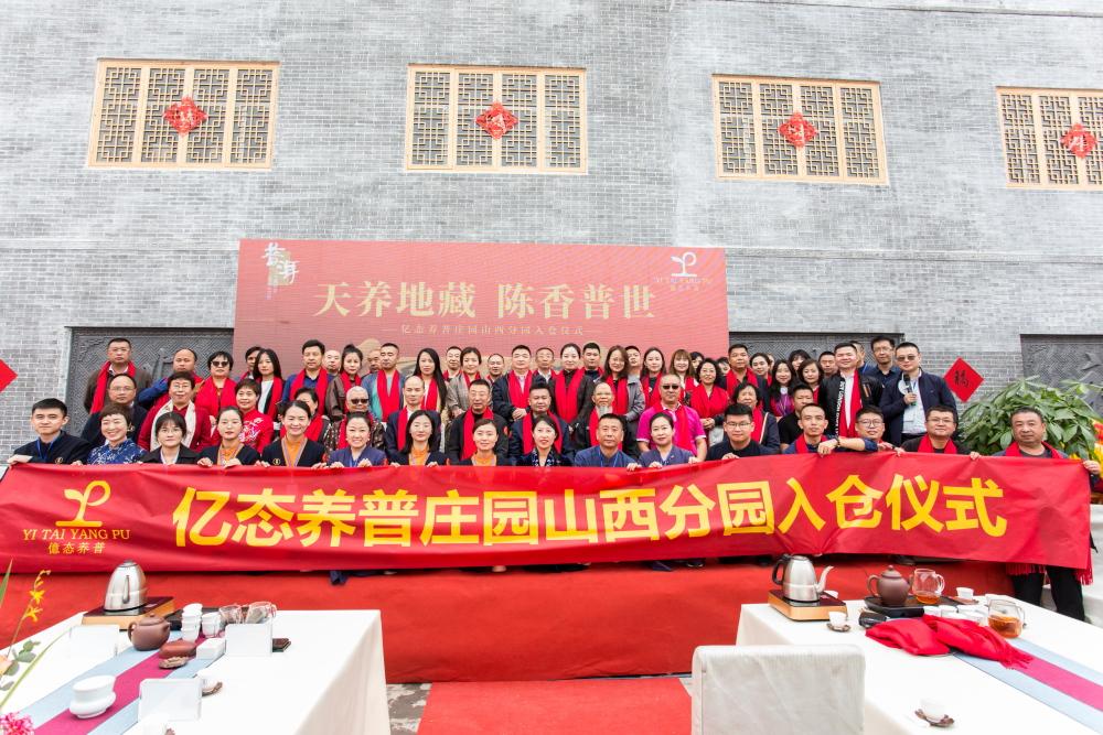 天养地藏,陈香普世丨亿态养普庄园山西分园入仓仪式盛大开启